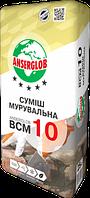 Смесь кладочная Anserglob ВСМ - 10, 25 кг