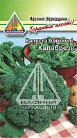 Капуста брокколі Калабрезе (0.3г)