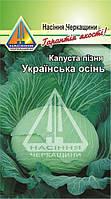 Капуста пізня Українська Осінь (0.5г)