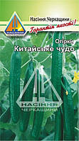Огірки Китайське Чудо (10шт)
