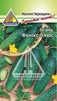 Огірки Фенікс плюс (1г)