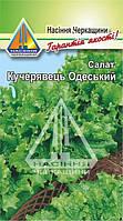 Салат листковий Кучерявець Одеський (1г)