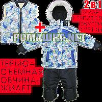 Детский зимний ТЕРМОКОМБИНЕЗОН: куртка и полукомбинезон на флисе + съемный жилет на овчине 98 Ц4