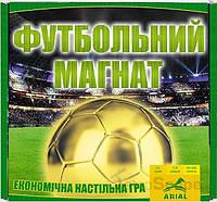 Настольная игра Футбольный магнат. Ариал