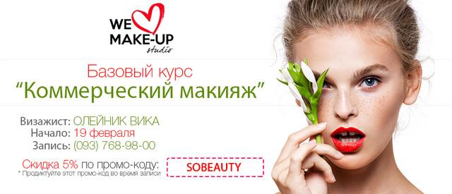 Базовый курс коммерческий макияж в Киеве