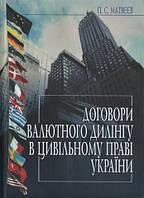 Договори валютного дилінгу в цивільному праві України (автореферат, диссертация 2007). Матвеєв П С.