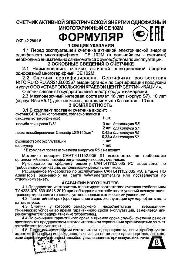 Паспорт электросчетчика CE102M S7 148