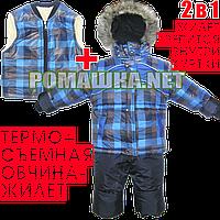 Детский зимний ТЕРМОКОМБИНЕЗОН р. 92 куртка и полукомбинезон на флисе + съемный жилет на овчине 2993 Синий