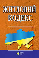 Житловий кодекс. Новий. (Біла бумага). Україна