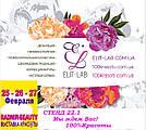 Выставка все для индустрии красоты Радмир Экспохолл