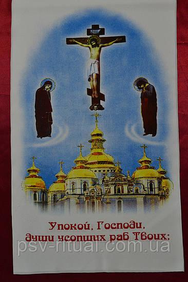 Рушник габардин 1.6-0.35 (ритуальный) (№4)
