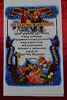 Рушник габардин 1.6-0.35 (ритуальный) (№5)