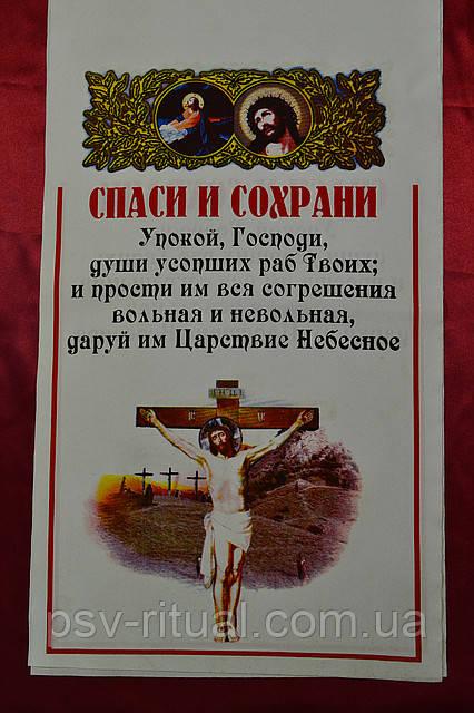 Рушник габардин 1.6-0.35 (ритуальный) (№6)