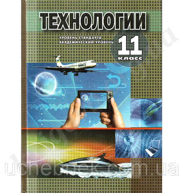Технологія гдз 11