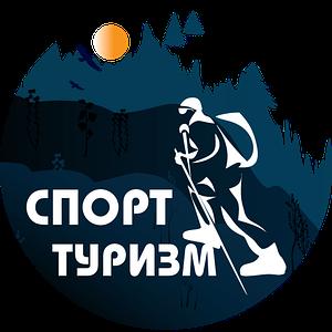 Спорт-туризм-отдых