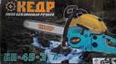 Бензопила Кедр БП-45-3,7 (Праймер), фото 2