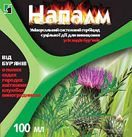 Гербицид для борьбы с сорняками Напалм