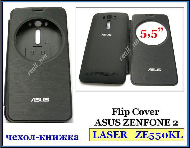 купить View Flip Cover чехол Asus ZenFone 2 Laser ZE550KL