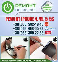 Ремонт Айфона (IPhone) 4, 4S, 5, 5S Полтава. Починить Айфон (IPhone) 4, 4S, 5, 5S в Полтаве. Ремонт Айфонов.