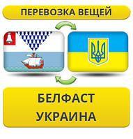 Перевозка Личных Вещей из Белфаста в Украину