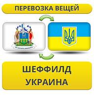 Перевозка Личных Вещей из Шеффилда в Украину