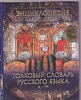 Энциклопедия для детей Толковый словарь русского языка