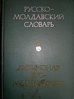 Русско-молдавский словарь. Составитель М. В. Подико.