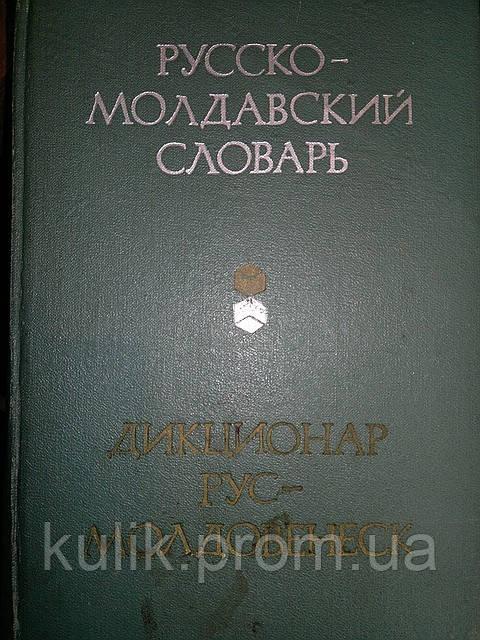 поздравление министра перевести записку фото с молдавского на русский худенькие девушки придерживаются