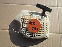 Стартер SABER для бензопилы STIHL MS 181