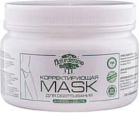 "Антицеллюлитная маска ""Maxi-effect"", 700 г"