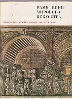 Памятники мирового искусства. Искусство Италии конца XII-XV