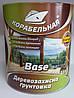 Деревозащитная грунтовка BASE 0,9 л ТМ Корабельная