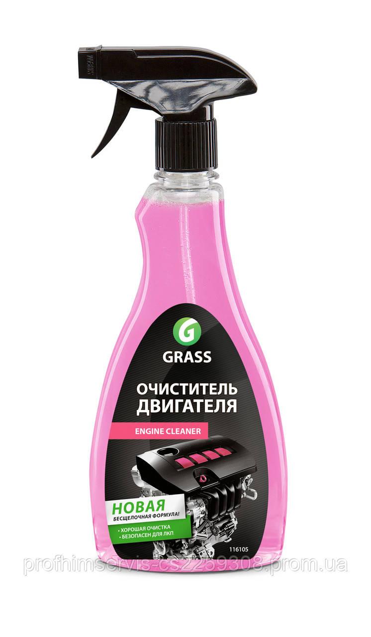 GRASS Очиститель мотора Engine Cleaner 0,5л.