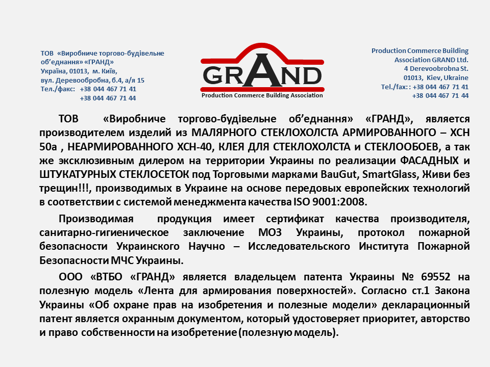 ТОВ  «ВТБО» «ГРАНД», является производителем изделий из малярного и армированного стеклохолста, клея для него, сеток фасадных, штукатурных и шпаклёвочных