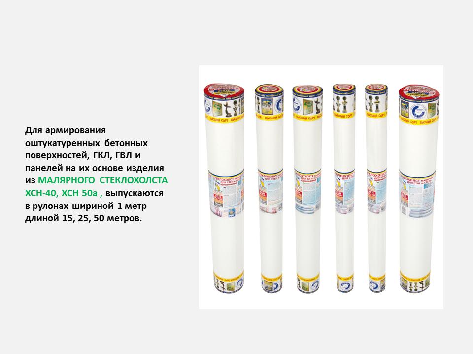 Для армирования отшпаклёванных поверхностей, ГКЛ, ГВЛ и панелей на их основе изделия из высококачественного малярного и армированного стеклохолста, выпускаются в рулонах шириной 1 метр длиной 15, 25, 50 метров.