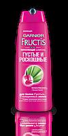 Шампунь Fructis Густые и роскошные 400мл