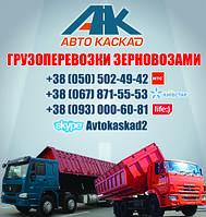 Грузоперевозки зерновозом Вишневое. Перевезти зерновозом в Вишневое. Нужен зерновоз для сыпучих грузов.