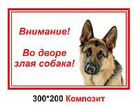 """Табличка """"Во дворе злая собака"""""""