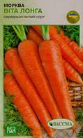 Морковь, 2 г (Среднеспелая/Виталонга/Вассма)