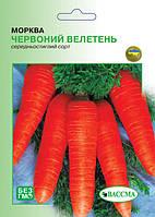 Морковь, 2 г (Среднеспелая/Красный великан/Вассма)