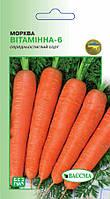 Морковь, 3 г (Среднеспелая/Витаминная-6/Вассма)