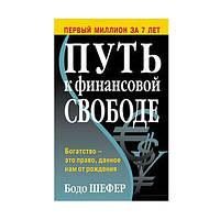 Бодо Шефер - Путь к финансовой свободе