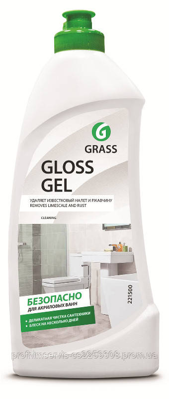 Grass  Чистящее средство для удаления известкового налета и ржавчины Gloss gel 0,5 л.