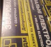 Электроды АНО-4 д5мм БаДМ
