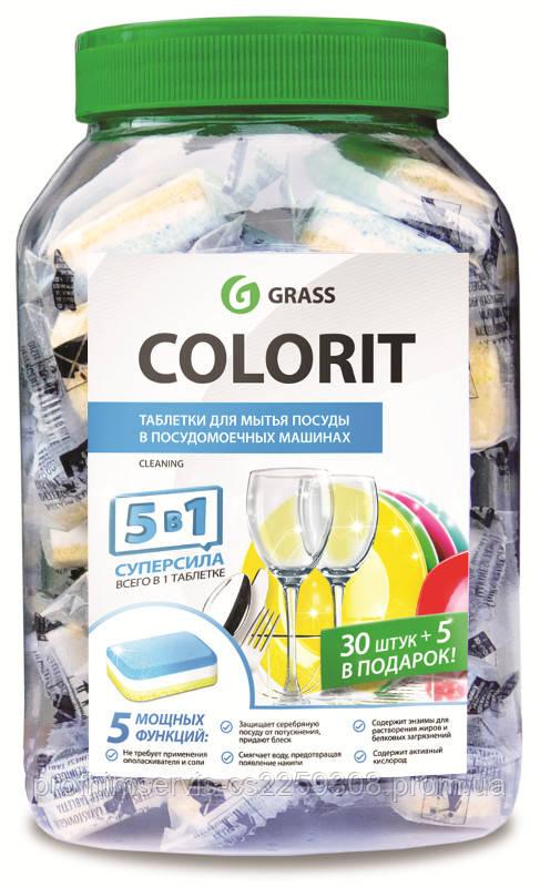 GRASS Таблетки для посудомоечных машин «Colorit 5 в 1»