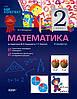 Мій конспект. Математика. 2 клас. II семестр (за підручником М. В. Богданович)