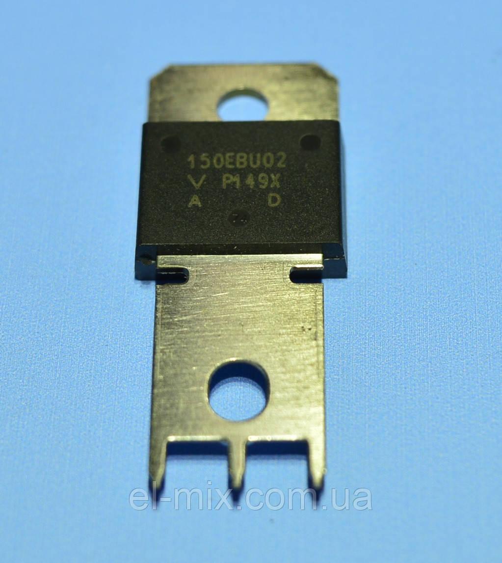 Диод ультрабыстродействующий 150EBU02  IR