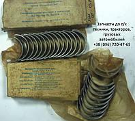 Вкладыши коленвала двигателей ЗИЛ К1,25