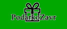 "Интернет-магазин ""PodarkoZavr"""