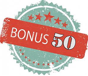 Бонус 50